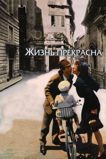 Жизнь прекрасна (1997) полный фильм