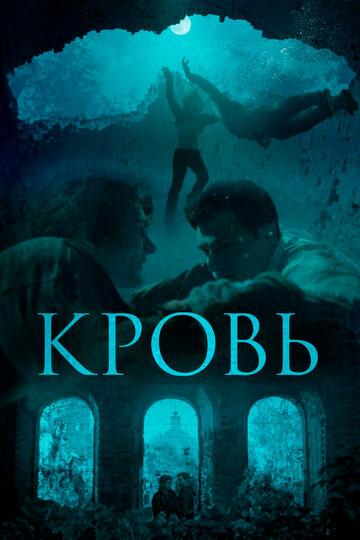 Фильм кровь 2019 Россия