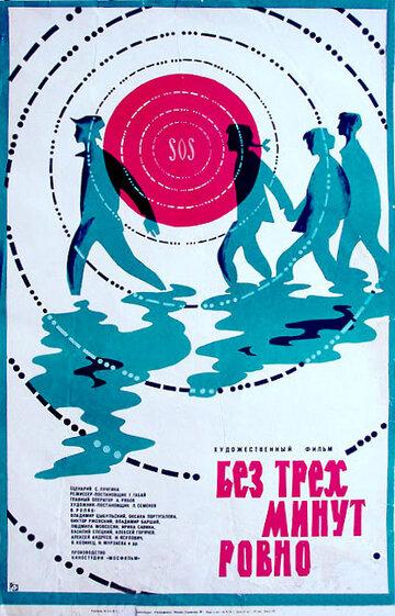 Без трех минут ровно (1972)