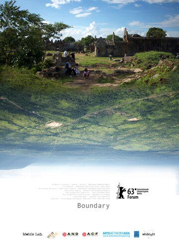 Граница (Fahtum pandinsoong)