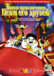 Новые приключения Пса и его друзей (1990)