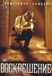 Воскрешение (1999)