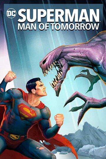 Супермен: Человек завтрашнего дня / Superman: Man of Tomorrow (2020)