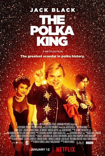 Король польки (2017)