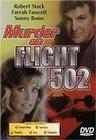 Убийство на рейсе 502 (1975)