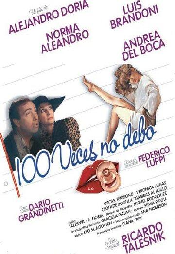 Сто раз нет (1990)