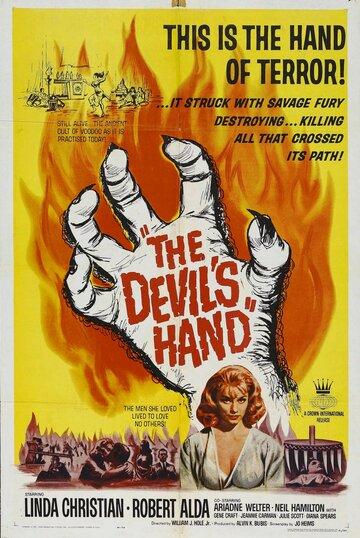 Рука дьявола (1961)