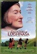 Танцы во время Луназы (1998)
