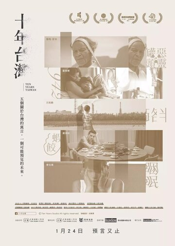 10 лет на Тайване (2018)