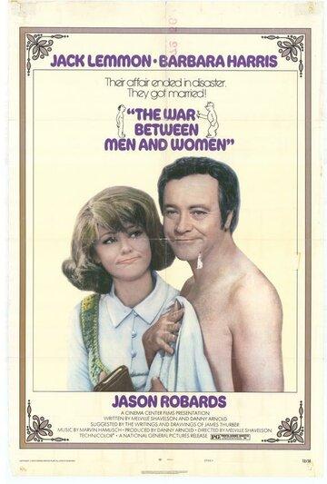Война полов (1972)