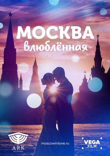 Смотреть онлайн Москва влюблённая