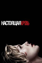 Смотреть Настоящая кровь (7 сезон) (2014) в HD качестве 720p