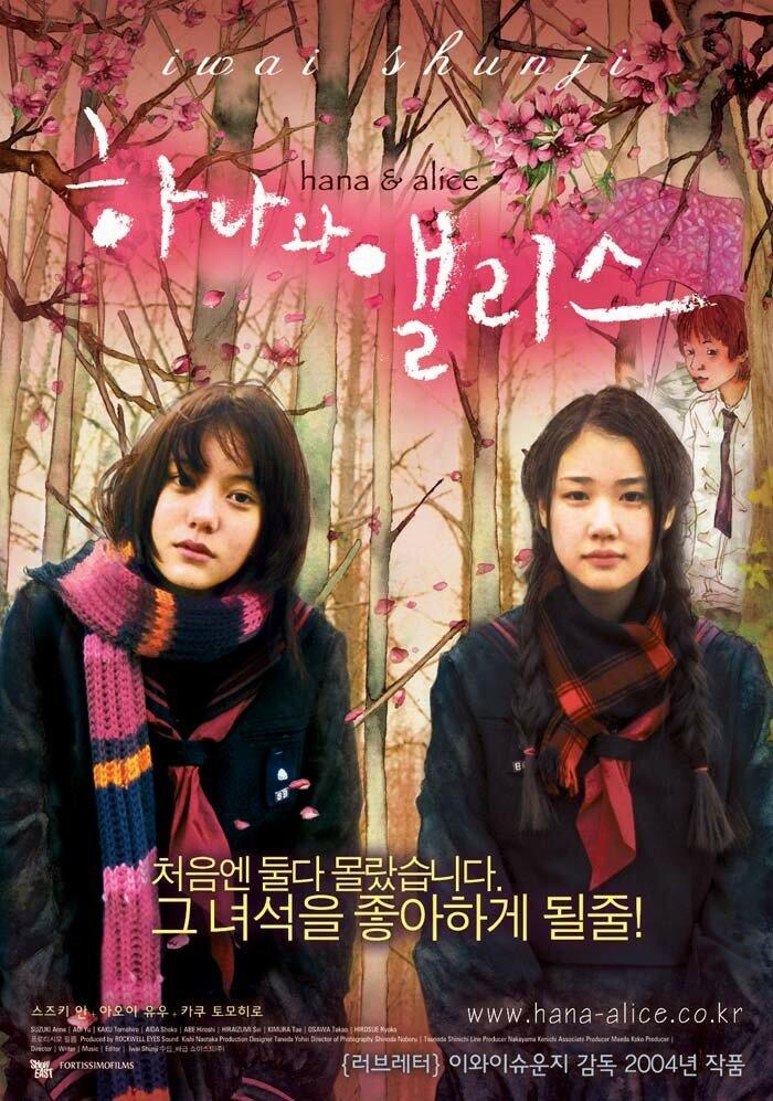 Фильмы Хана и Алиса смотреть онлайн