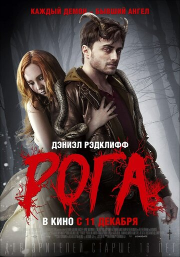 Рога (2013) полный фильм онлайн