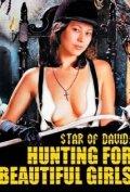 Звезда Давида: Охота на красавиц (1979) полный фильм онлайн