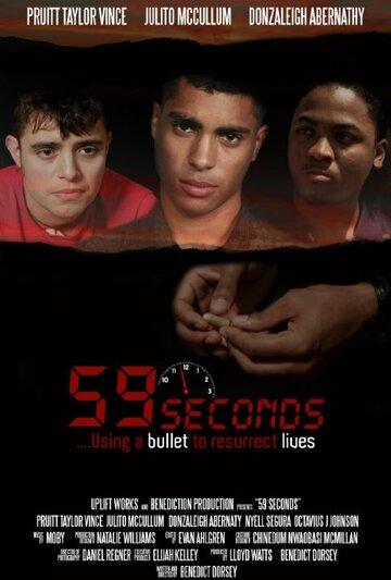 59 секунд