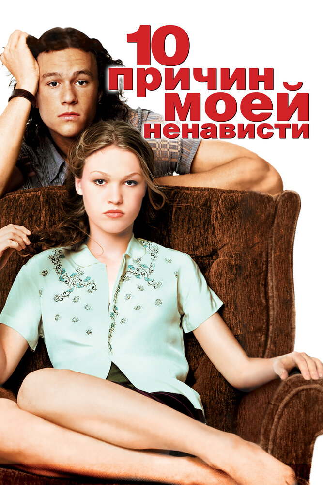 Ненависти фильма моей love baby причин из i you 10