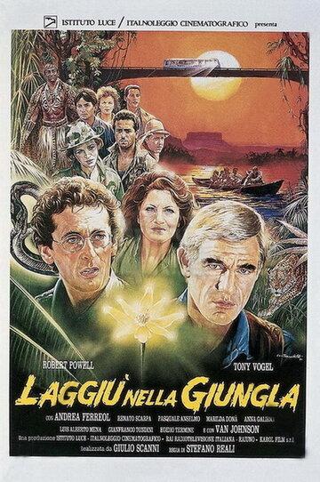 В джунглях (1988)