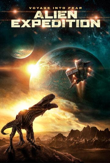 Инопланетная экспедиция (2018)