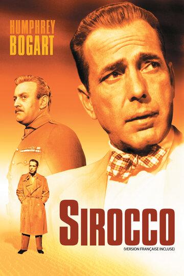 Сирокко (1951)