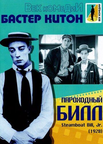 Пароходный Билл (1928) полный фильм онлайн