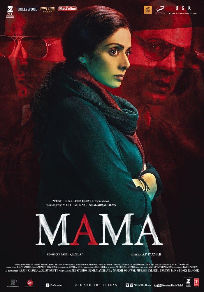 Фильмы Мама смотреть онлайн
