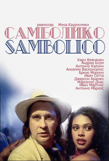 Самболико (1996)