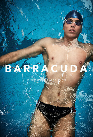 Барракуда (2016)