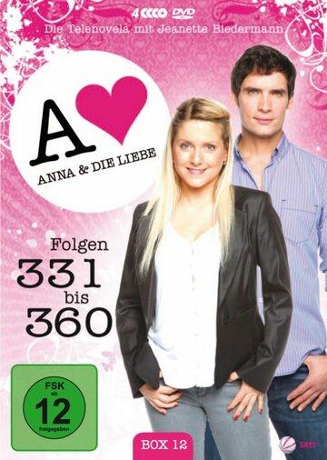 Анна и любовь