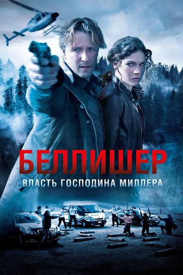 Власть господина Миллера (2010)