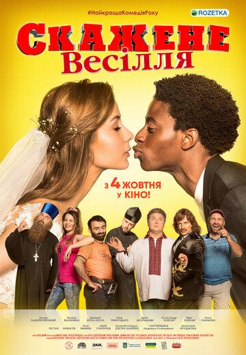 Безумная свадьба (2018)