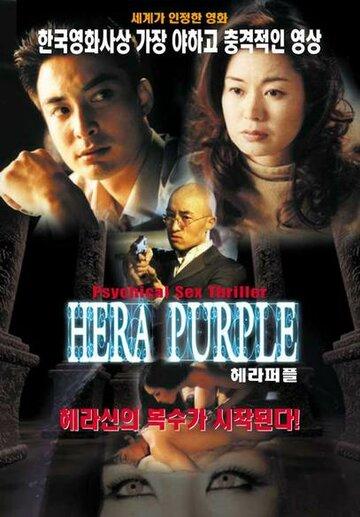 Фиолетовая Гера (2001)