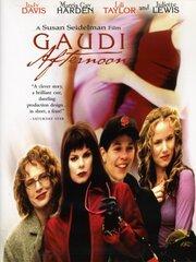 Полдень с Гауди (2001)