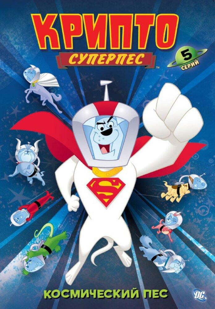 Суперпес Крипто / Krypto the Superdog (2005)