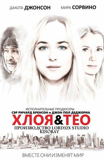 Хлоя и Тео (2015)