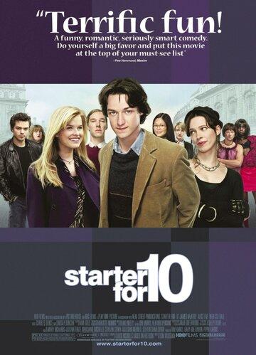 ������� � ������� (Starter for 10)
