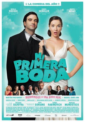 Моя первая свадьба (Mi primera boda)