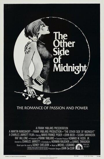 Другая сторона полуночи 1977