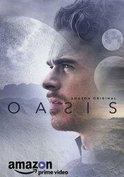 Оазис (2017) смотреть онлайн фильм в хорошем качестве 1080p