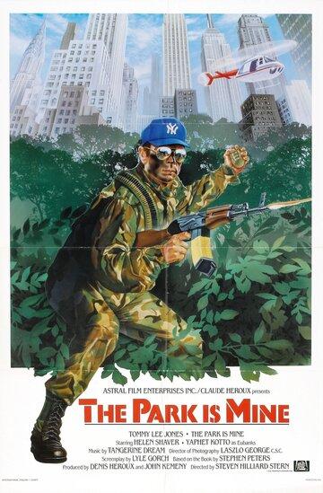 Это мой парк (1985)
