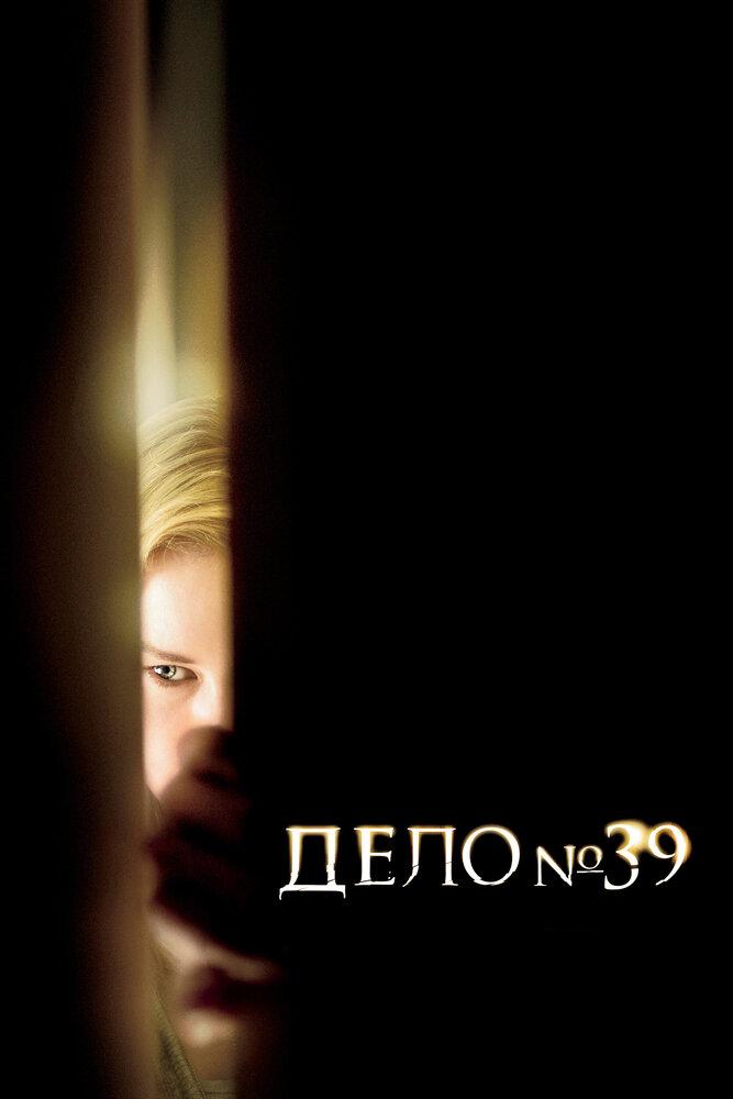 Дело №39 (2009) - смотреть онлайн