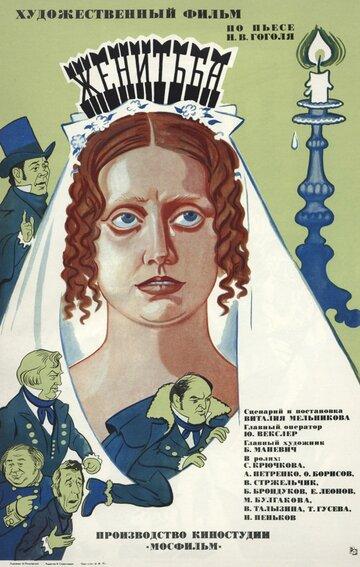 Женитьба (1977)