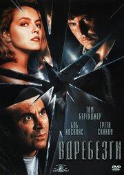 Вдребезги (1991)