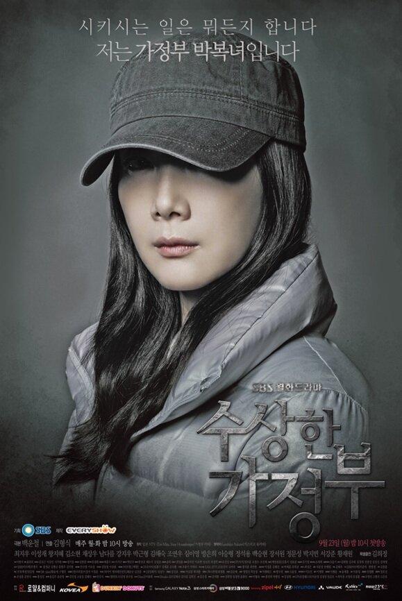 797078 - Странная экономка ✦ 2013 ✦ Корея Южная