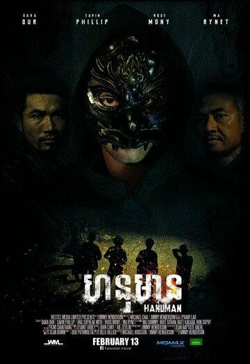 Хануман (2015) полный фильм онлайн