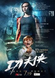 Мастер кунг-фу (2012)