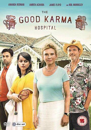 Госпиталь «Хорошая карма» (2017)