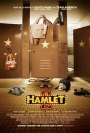 Смотреть онлайн Гамлет 2