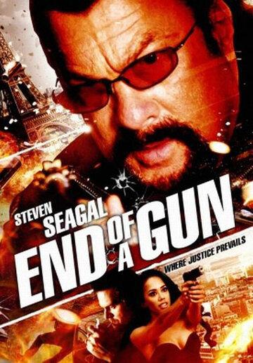 Конец ствола / End of a Gun (2016)