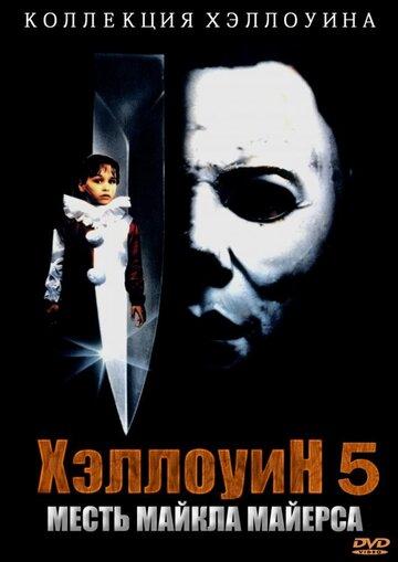 Хэллоуин 5 (Halloween 5)
